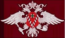 Логотип компании Управление Федеральной миграционной службы России по Новосибирской области